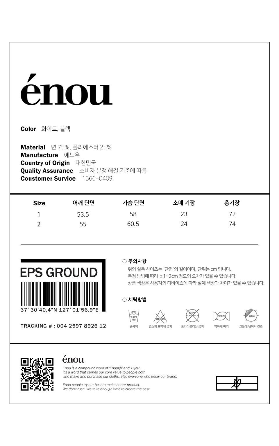 에노우(ENOU) 센터 로고 티셔츠_화이트(EN2BMMT504A)