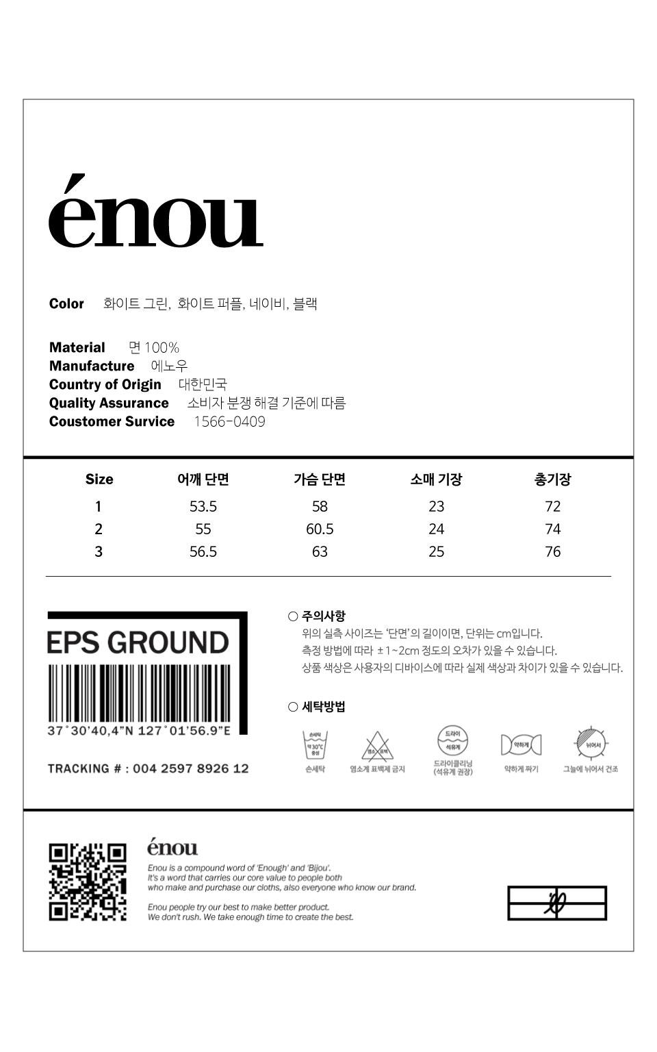 에노우(ENOU) 프렌들리 포츠 티셔츠_화이트(퍼플)(EN2BMMT521A)