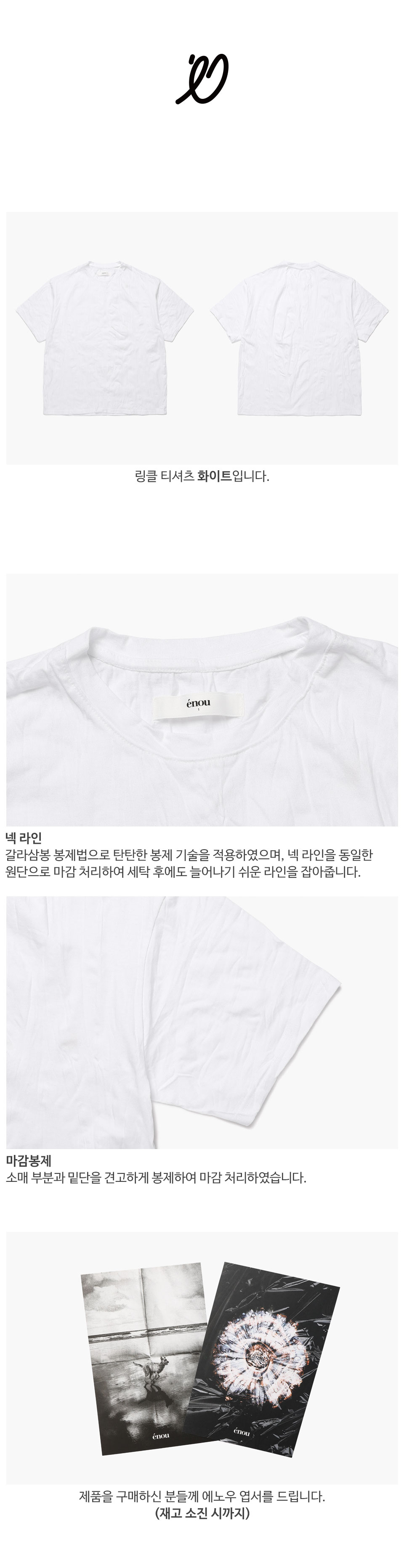에노우(ENOU) 링클 티셔츠_화이트(EN2BMMT500A)