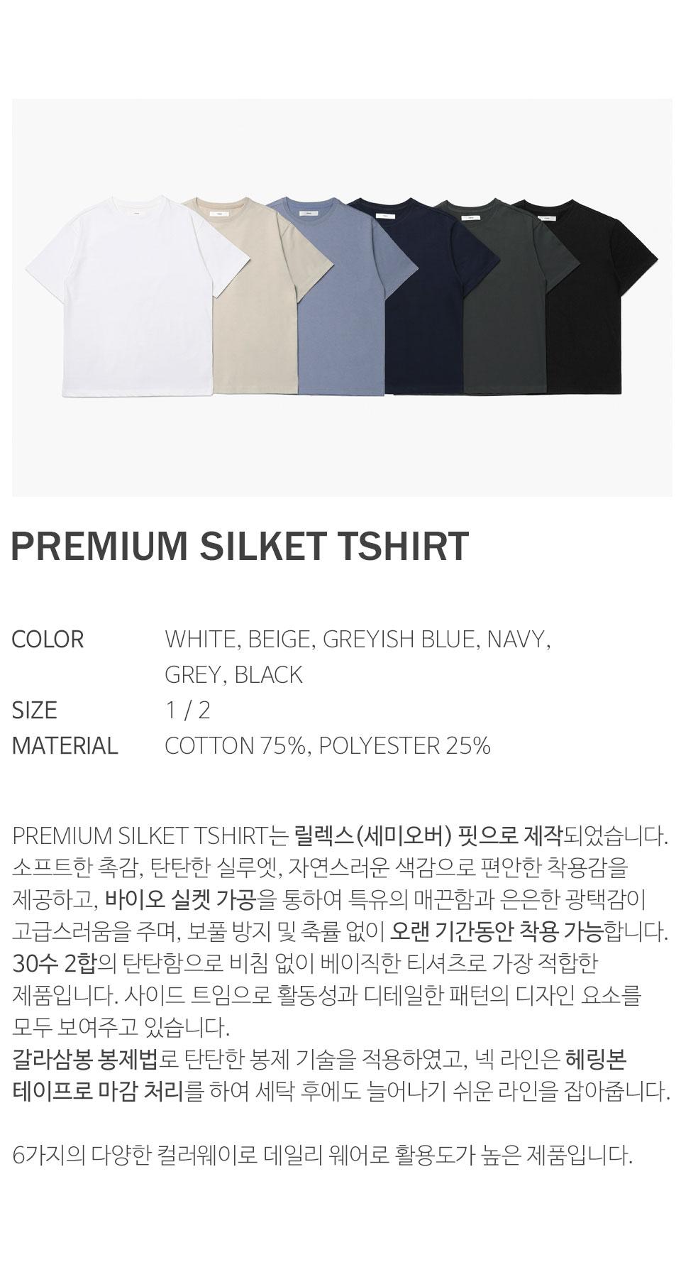 에노우(ENOU) 프리미엄 실켓 티셔츠_그레이시블루(EN2BMMT501A)